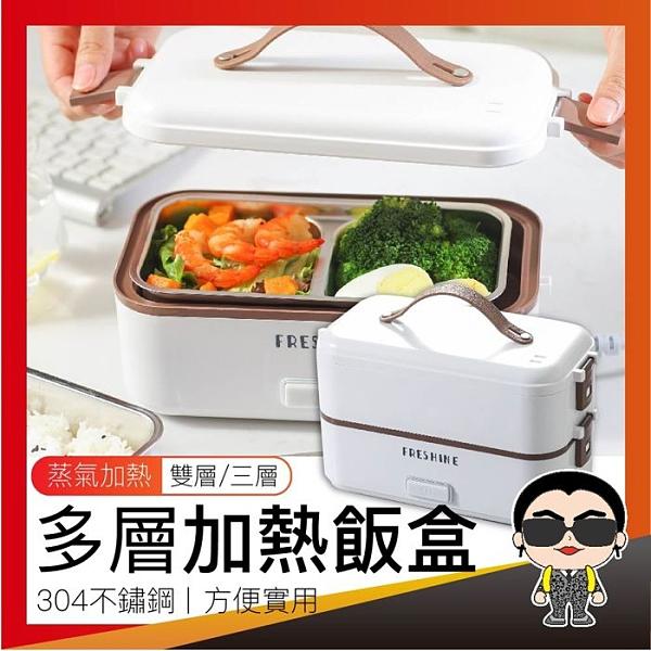 現貨 電熱飯盒 可插電加熱便當盒 熱飯神器 便攜式電鍋 迷你蒸鍋 歐文購物
