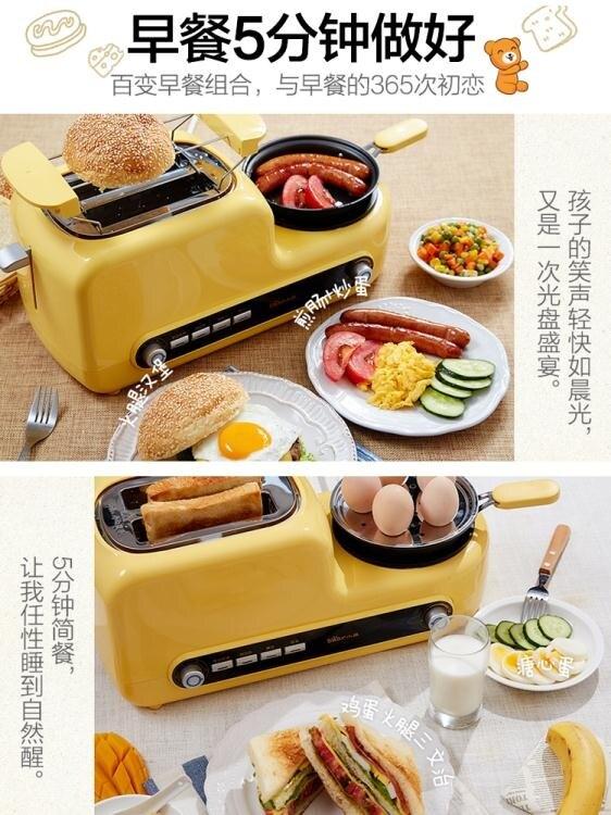 【現貨】 面包機家用2片多功能早餐機多士爐土司機全自動吐司機【新年免運】