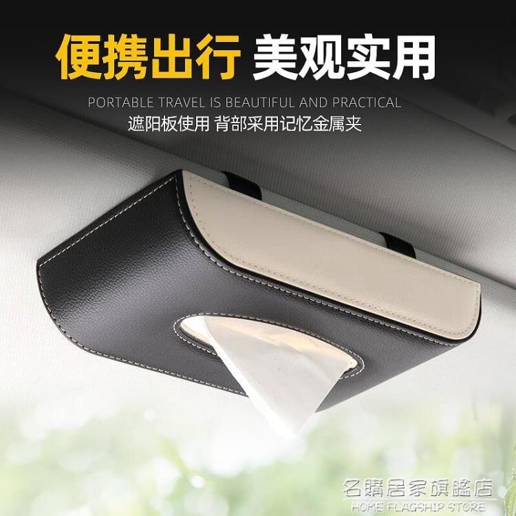 車載掛式紙巾盒車內裝飾遮陽板抽紙車用抽紙巾盒汽車用品大全