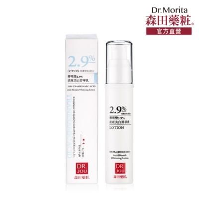 【森田DR.JOU】傳明酸2.9%淡斑美白菁華乳50g