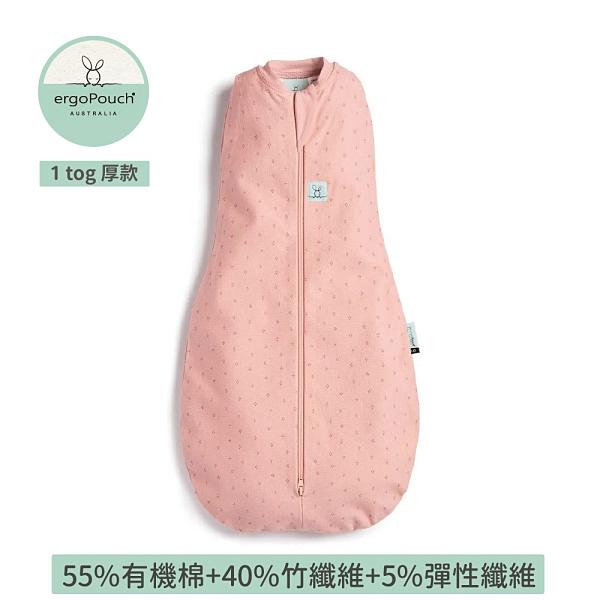 澳洲 ergoPouch二合一舒眠包巾竹纖維+有機棉 - 莓果粉 ( 1tog 厚款 )