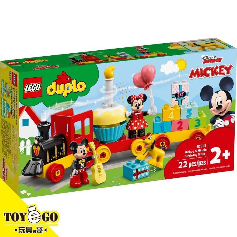 樂高LEGO DUPLO 米奇&米妮生日火車 玩具e哥 10941