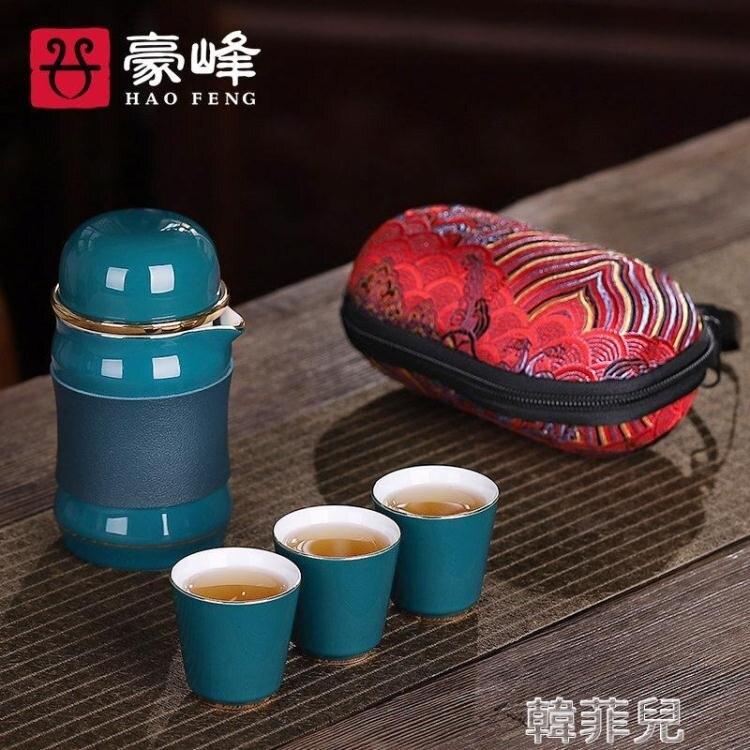 快客杯 豪峰快客杯一壺三杯旅行功夫茶具便攜式家用套裝小包泡茶陶瓷杯