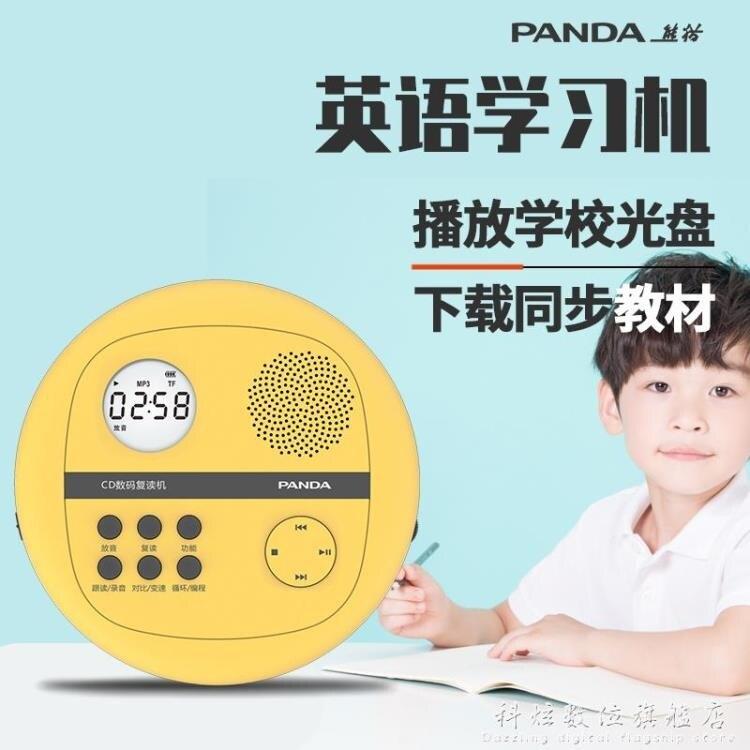 熊貓便攜式cd播放機學生mp3隨身聽英語光盤家用CD光碟播放器 数位