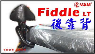 ξ 梵姆 ξ SYM Fiddle-115 LT  小靠背,後靠背,小饅頭, 後背靠