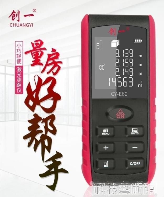 激光測距儀高精度量房儀電子尺充電室外激光尺手持紅外線測量儀 DF 交換禮物