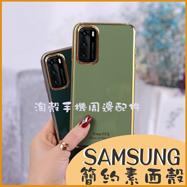 三星 A52 5G A42 A32 A51 5G A71 5G 簡約素面 金邊手機殼 防摔亮面殼 全包邊保護套 軟殼 簡單