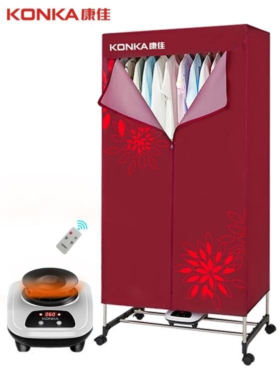 乾衣機 康佳烘干機家用速干衣烘干器烘烤衣服小型嬰兒干衣機烘衣機風干機 宜品