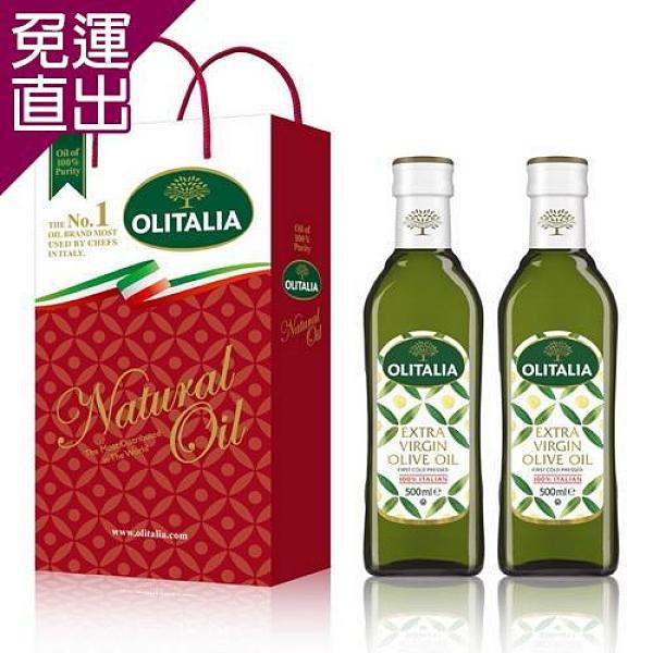Olitalia奧利塔 特級初榨橄欖油禮盒組 500mlx2瓶【免運直出】
