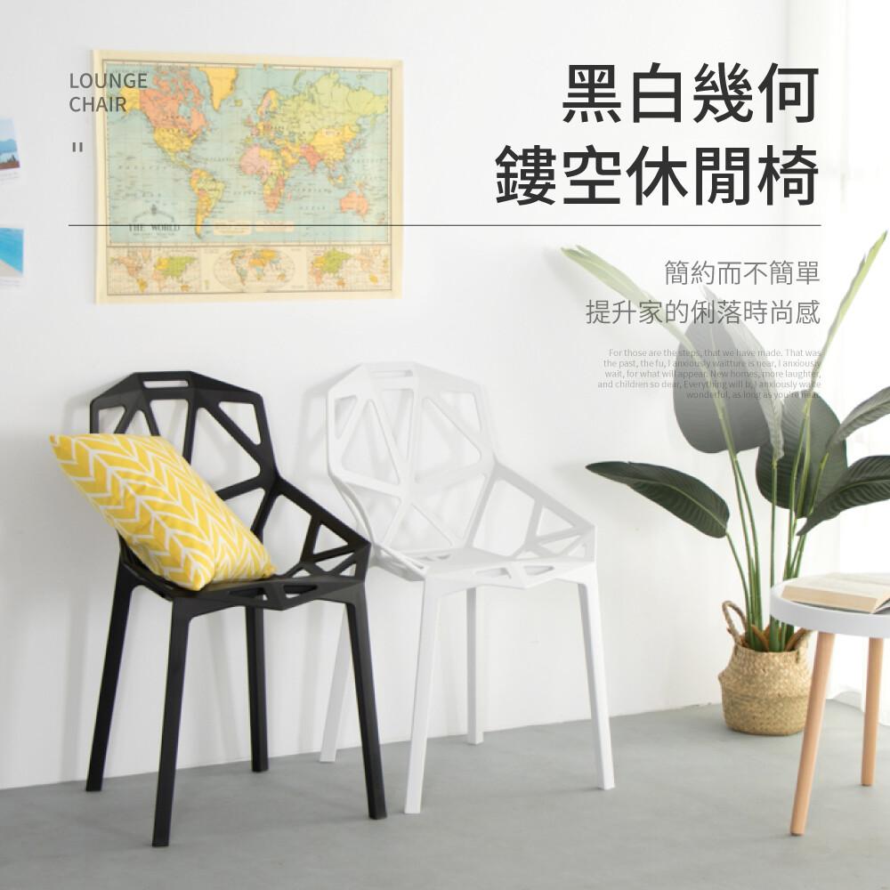idea-經典鐵塔設計黑白鏤空休閒椅