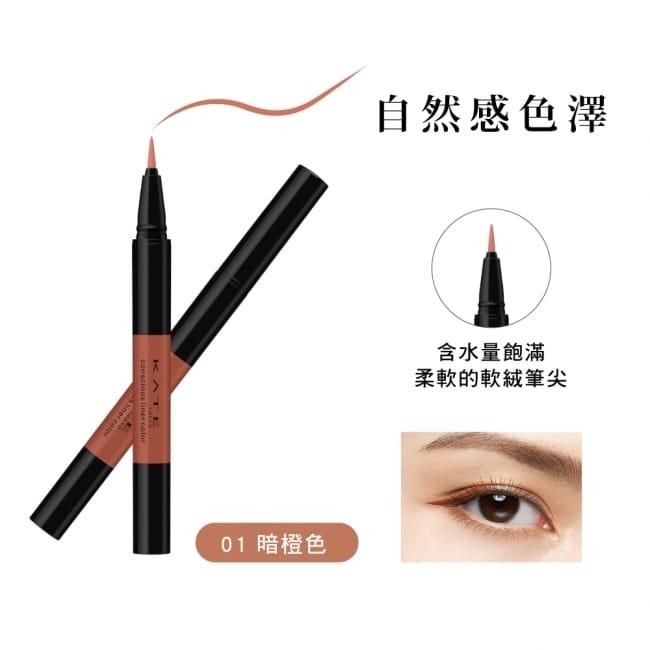凱婷 綴影彩色眼線筆 01 暗橙色 (0.35mL)