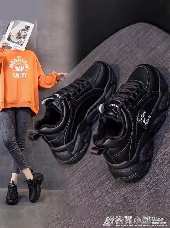 運動鞋 黑色老爹鞋女新款秋冬季百搭加絨厚底增高ins學生運動鞋棉鞋 時尚學院