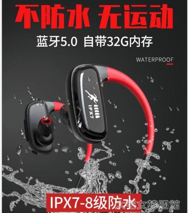 現貨 游泳耳機【自帶32G內存】運動型藍芽耳機掛耳式78級防水防汗跑步健身插 【新年禮品】