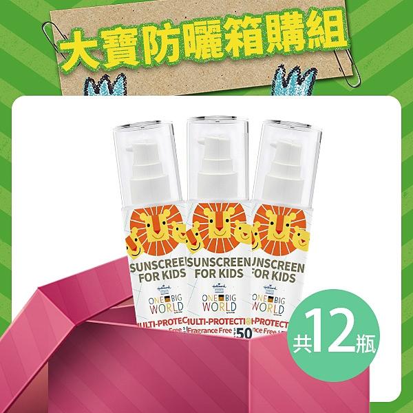 【限宅配】Hallmark合瑪克 大寶防曬箱購組【BG Shop】防曬凝乳x12