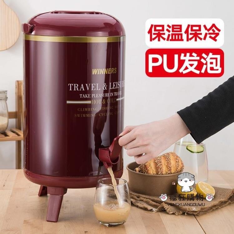 奶茶桶 歐式商用保溫桶豆漿桶果汁桶涼茶桶6L8L10L單龍雙龍奶茶桶WY【全館免運 限時鉅惠】