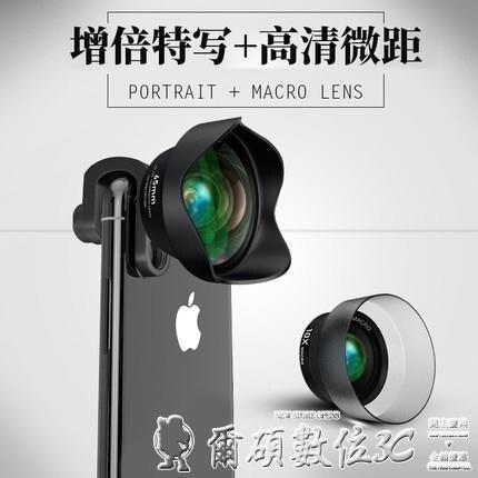 廣角鏡頭專業高清人像手機鏡頭單反通用廣角微距魚眼長焦三合一套裝蘋果 爾碩LX