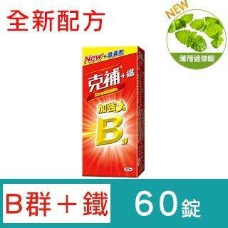 【克補】B群+鐵60錠