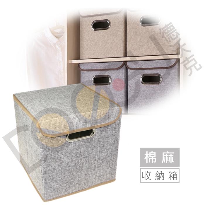 HT5127 棉麻收納箱 簡約無印 附蓋置物盒 摺疊收納箱