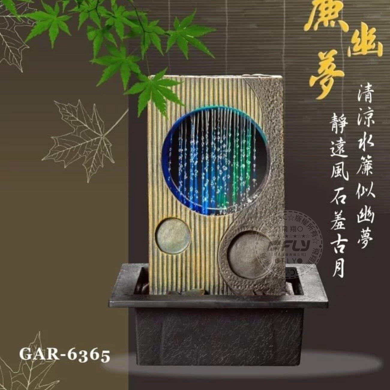 《飛翔無線3C》KINYO 耐嘉 GAR-6365 流水飾品 一簾幽夢◉公司貨◉風水擺飾◉園藝造景◉居家招財