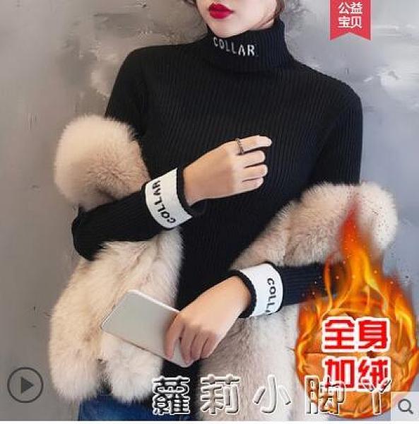 高領女士毛衣加絨厚2020新款洋氣黑色緊身內搭針織保暖打底衫秋冬 蘿莉新品