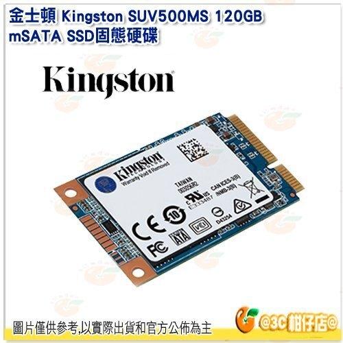 金士頓 Kingston SUV500MS 120GB mSATA SSD固態硬碟 公司貨 讀寫 520MB/320MB