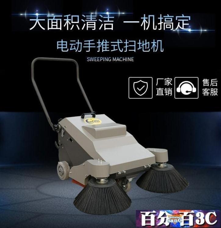 洗地機 工廠掃地機手推式電動吸塵粉塵車庫物業倉庫道路車間工業用清掃車 WJ百分百