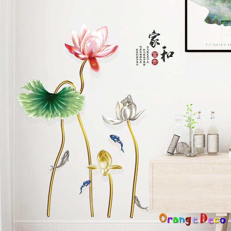 【橘果設計】家荷富貴 壁貼 牆貼 壁紙 DIY組合裝飾佈置