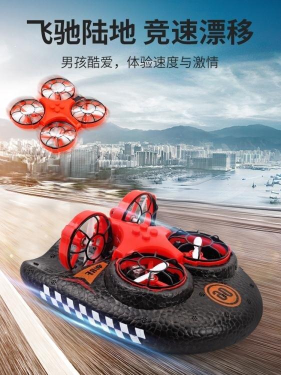 無人機兒童遙控飛機水陸空三合一小學生小型直升機飛行器玩具男孩 小明同學