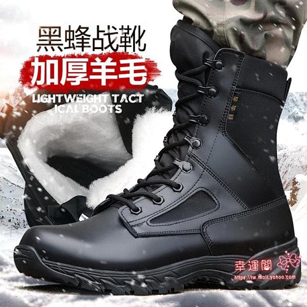 登山靴冬 目擊者超輕冬季作戰訓靴保暖登山鞋作訓加絨男特種兵陸戰靴戰靴女T