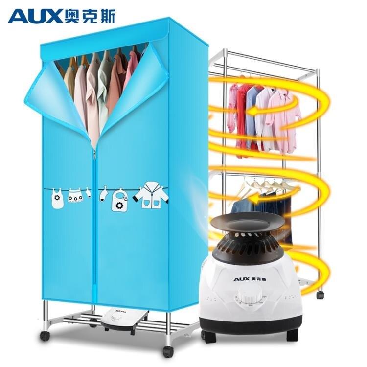 乾衣機 奧克斯烘干機家用速干衣烘干器烘烤衣服小型烘衣機嬰兒寶寶干衣機 宜品