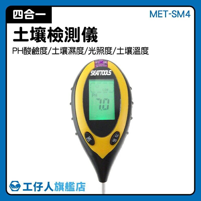 四合一土壤檢測 園藝檢測 土囊養分測量 農田土壤水分管理 土壤酸鹼度 PH酸鹼值測試儀 MET-SM4