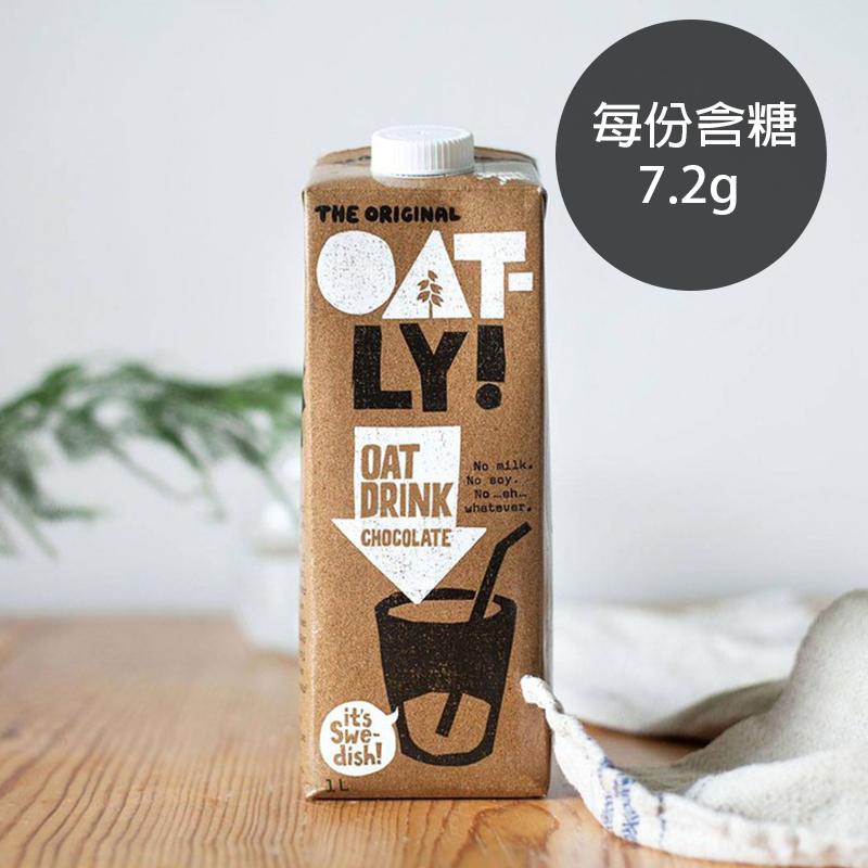 [瑞典 Oatly] 巧克力燕麥奶 (1000ml/瓶) (全素)