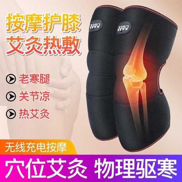 保暖護膝 震動家用護腿儀電熱護膝艾灸保暖老寒腿熱敷膝關節過節送禮【交換禮物】