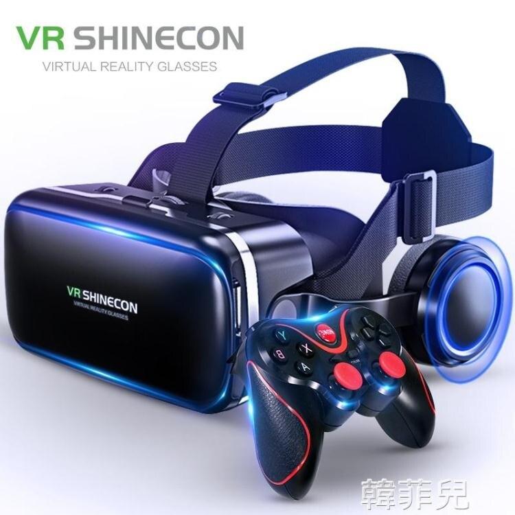 VR眼鏡 千幻魔鏡vr眼鏡手機專用3d眼鏡∨r體感游戲一體機rv4d虛擬現立體感