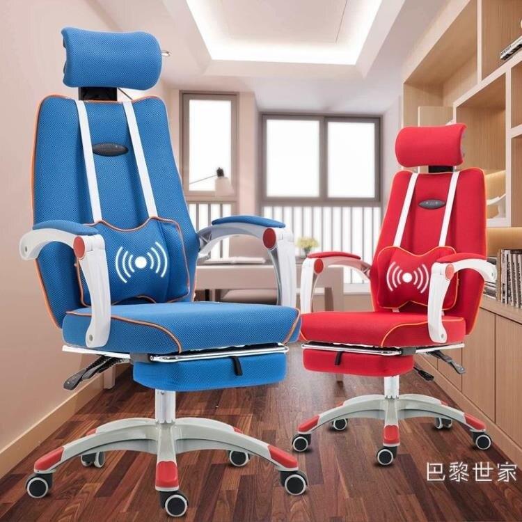 電競椅電腦椅家用主播椅子可躺辦公椅網布椅子人體工學椅升降轉椅職員椅BL創時代3C 交換禮物 送禮