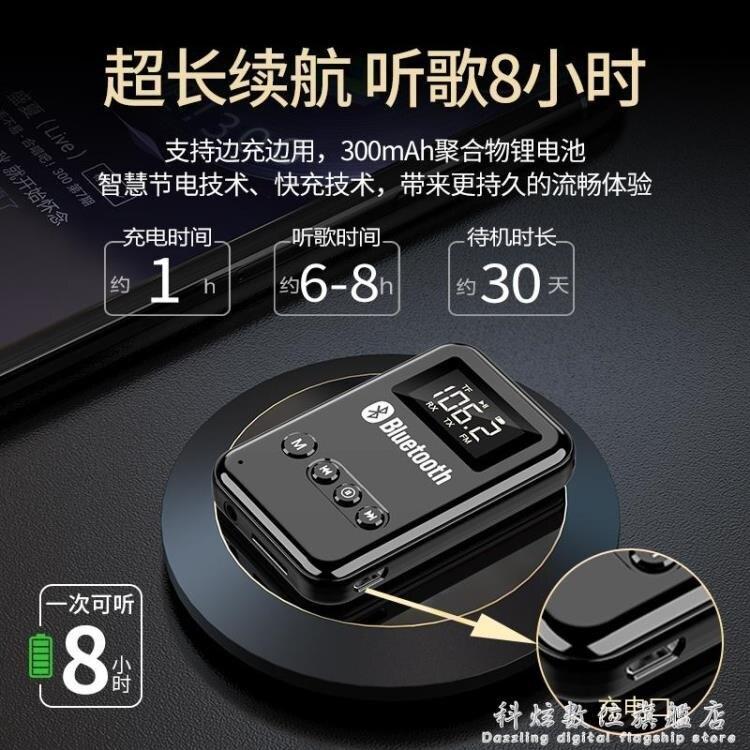 5.0藍芽發射器接收器充電車載FM音頻發射TF卡播放連藍芽耳機音響