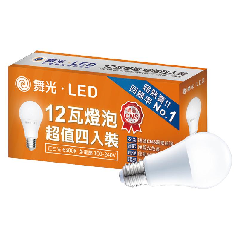 【節能燈具】舞光12瓦燈泡 超值四入裝(正白光)