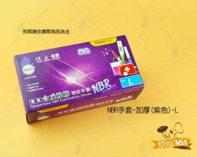 烘焙365*NBR手套-加厚(紫色)-L/盒4712547610067