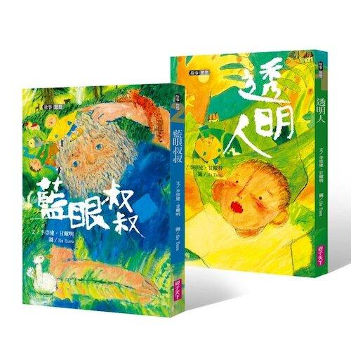李崇建X甘耀明故事想想:透明人+藍眼叔叔(共2冊)