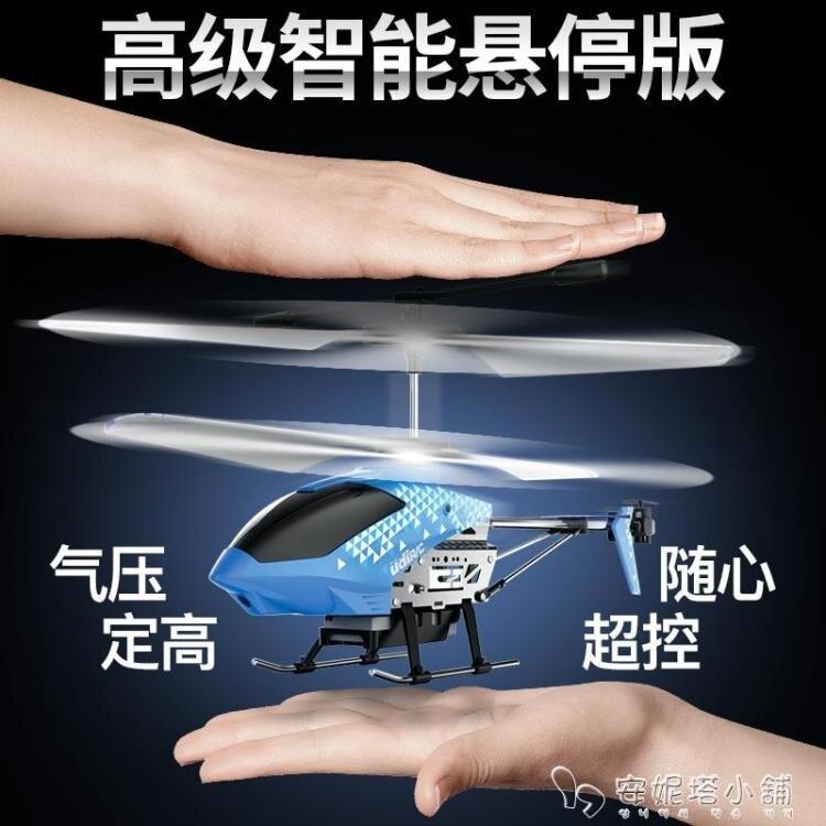 遙控飛機兒童直升機耐摔電動男孩玩具充電飛行器模型小學生無人機ATF「走心小賣場」