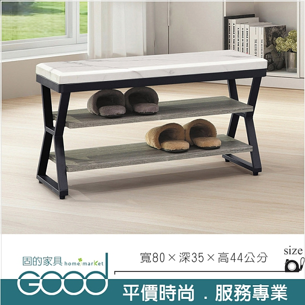 《固的家具GOOD》468-3-AL 灰橡雲杉仿石2.7尺座鞋櫃