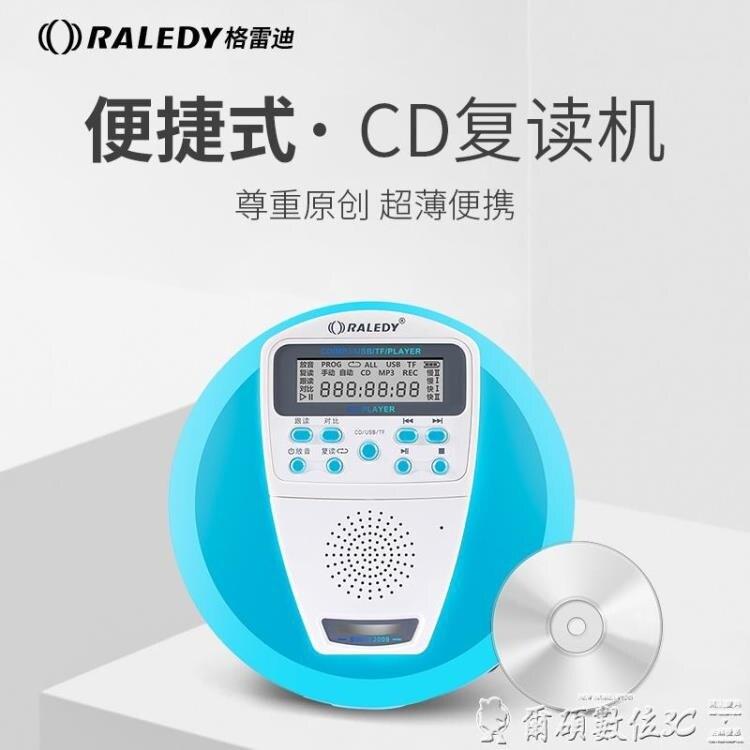 CD機 格雷迪311便攜式CD機CD播放機隨身聽學生英語U盤復讀MP3光盤播放 LX爾碩 爾碩