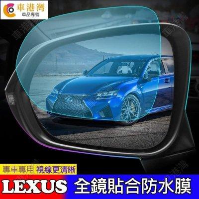 凌志 LEXUS 後視鏡 防水膜 RX NX200 IS 300 ES GS CT 200 防霧 防雨 鋼化膜 防雨膜