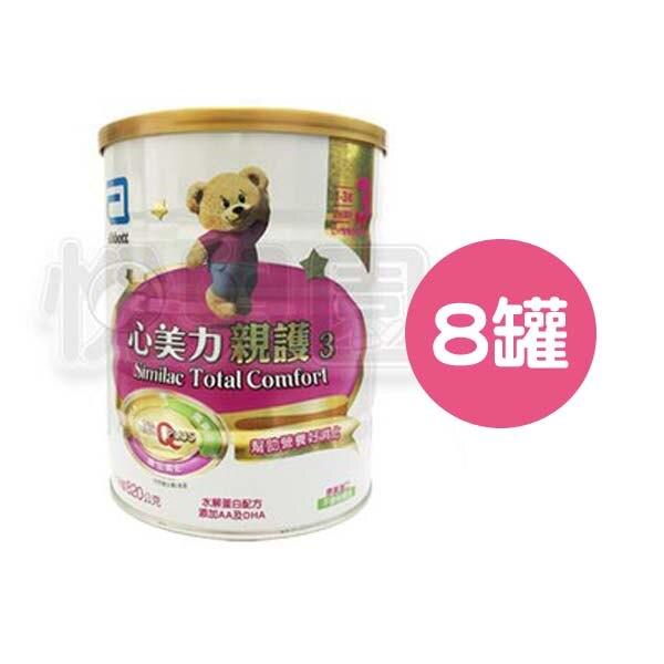 亞培心美力親護水解蛋白配方(3號)【8罐】【悅兒園婦幼生活館】