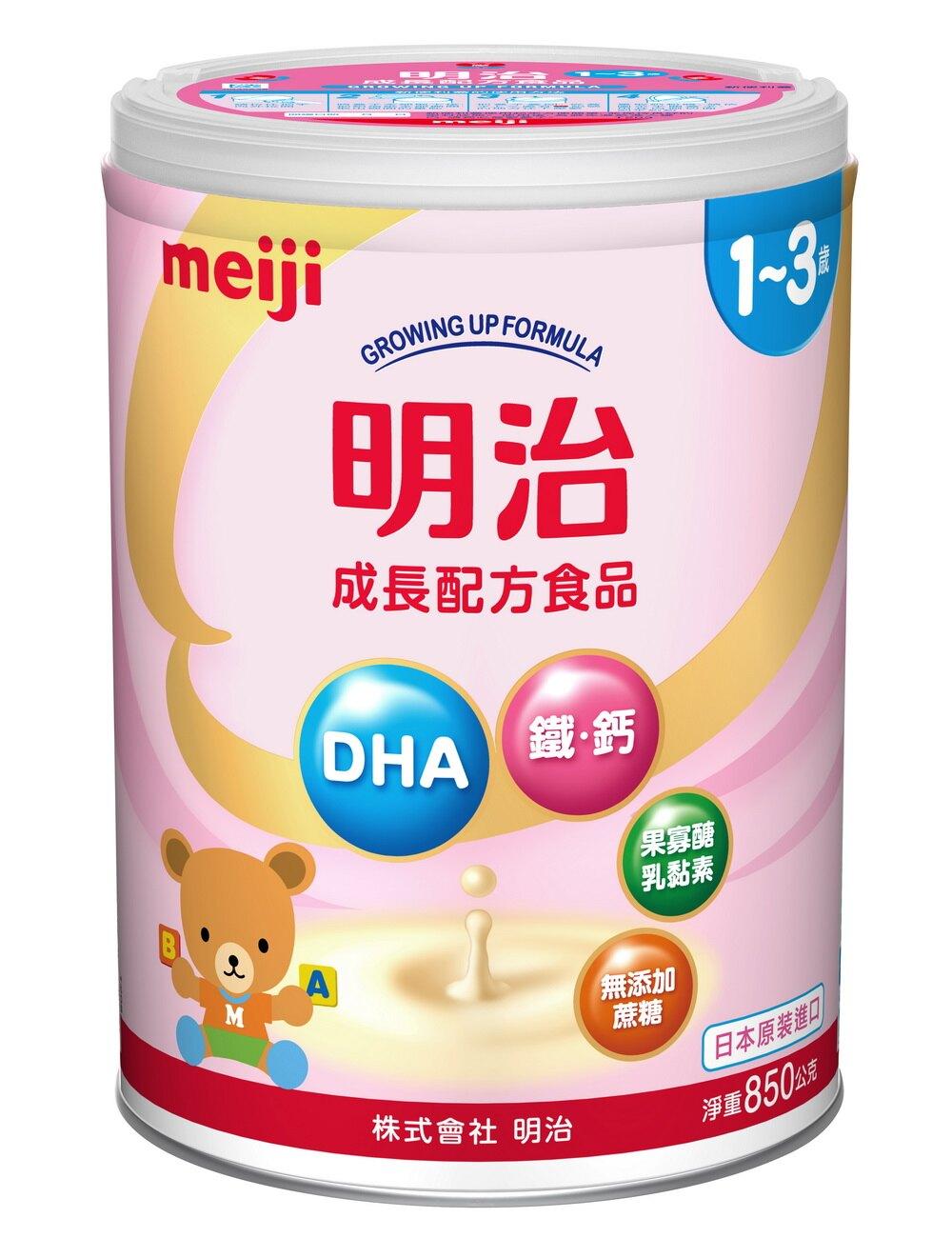 加贈好心情小熊行李箱【明治】 成長配方食品奶粉850gx8瓶 618購物節