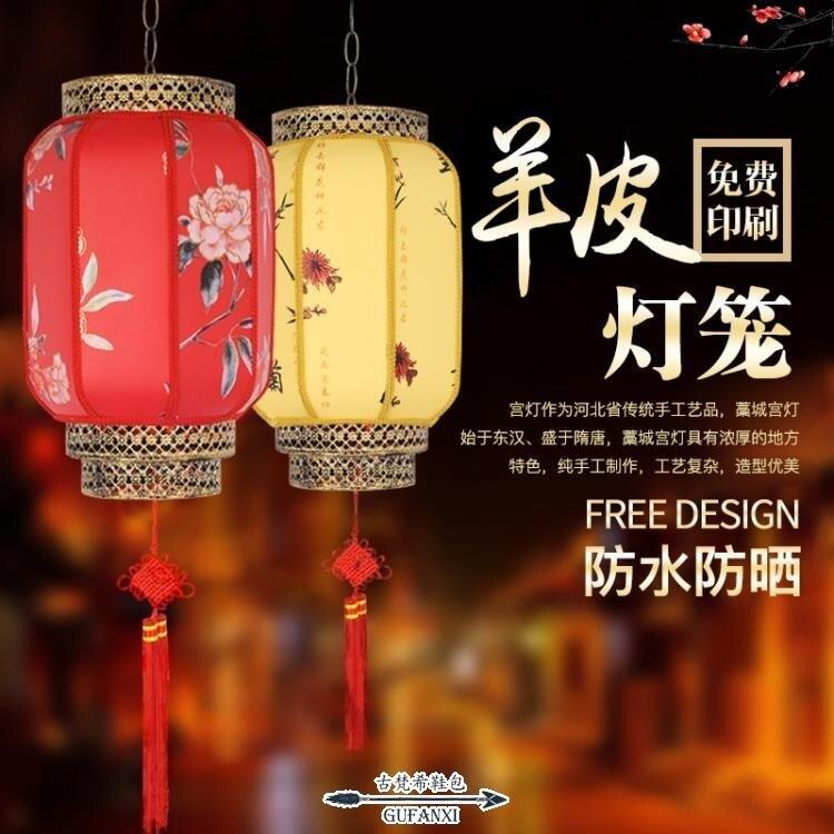 燈籠 羊皮仿古中式廣告戶外大紅圓飯店可定制印刷