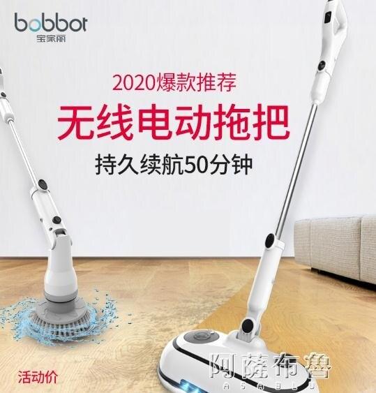 蒸汽拖把 BOBBOT寶家麗無線家用電動洗地拖把擦拖地機神器無蒸汽家用掃地一體機 MKS阿薩布魯