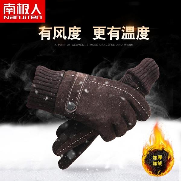 加絨加厚真皮手套男士冬季騎行摩托車觸屏保暖戶外手套棉