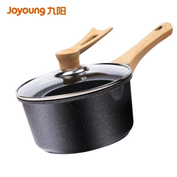 麥飯石奶鍋寶寶輔食鍋嬰兒家用不粘鍋煮泡面鍋熱牛奶小雪平鍋