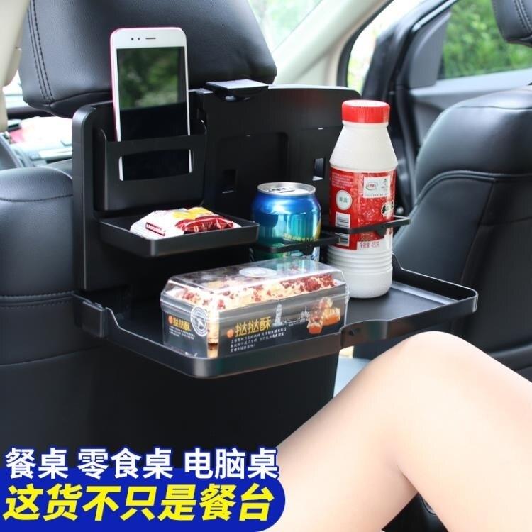 汽車餐盤多功能車載後座餐台固定置物茶杯水杯架車內可折疊餐桌 凯斯盾數位3C 交換禮物 送禮